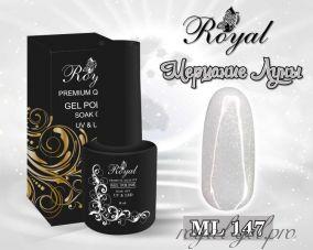 """Royal гель лак """"Мерцание Луны"""" 10 мл  ML147"""