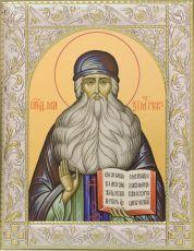 Икона Максим Грек преподобный 14х18 см