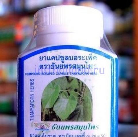 Препарат от простуды и гриппа Бор Ра Пед (Bor Ra Ped) 100 капсул