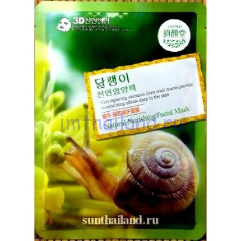 Маска для лица со слизью улиток Mask with Snail extract 30 гр