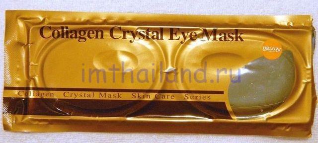 Маска для интенсивного ухода за кожей вокруг глаз 1 пара