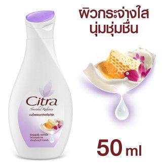Лосьон для тела и рук Питательный Citra 50 мл