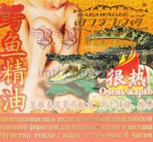 Крокодиловый горячий бальзам-мазь Darawadee 100гр