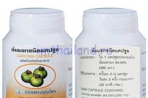 Гарциния Камбоджийская для похудения 395 мг капсулы 100 шт