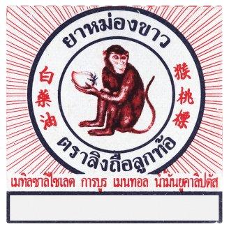 Тайский белый бальзам с обезьяной 4 гр
