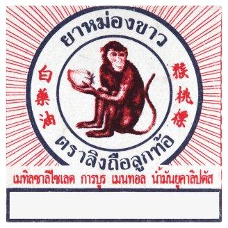 Тайский белый бальзам с обезьяной 2 гр