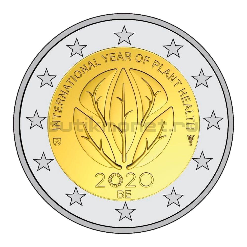 2 евро 2020 Бельгия Международный год охраны здоровья растений