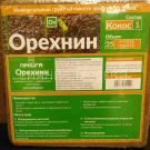kokosovyj-substrat-orekhnin-1-25-litrov