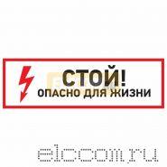 "Знак электробезопасности ""Стой, опасно для жизни""100*300 мм Rexant"