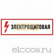 """Знак электробезопасности """"Электрощитовая""""100*300 мм Rexant"""