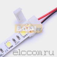 Коннектор питания (1 разъем) для одноцветных светодиодных лент шириной 10 мм