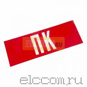 """Наклейка для аварийного светильника """"ПК"""" REXANT"""