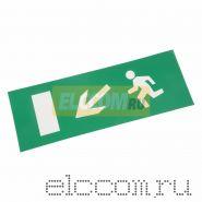 """Наклейка для аварийного светильника """"Направление к эвакуационному выходу налево вниз"""" REXANT"""