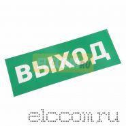 """Наклейка для аварийного светильника """"ВЫХОД"""" REXANT"""