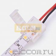 Коннектор питания (1 разъем) для одноцветных светодиодных лент с влагозащитой шириной 8 мм Neon-Night