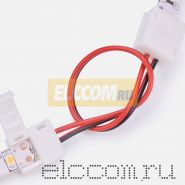 Коннектор соединительный (2 разъема) для одноцветных светодиодных лент с влагозащитой шириной 8 мм. Длина 15 см Neon-Night