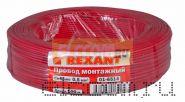 Провод монтажный (автомобильный) 0.5 мм2 100м красный (ПГВА) REXANT