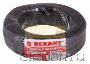 Провод монтажный (автомобильный) 0.5 мм2 100м черный (ПГВА) REXANT