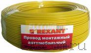 Провод монтажный (автомобильный) 0.75 мм2 100м желтый (ПГВА) REXANT