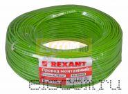 Провод монтажный (автомобильный) 0.75 мм2 100м зеленый (ПГВА) REXANT