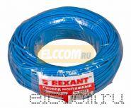 Провод монтажный (автомобильный) 0.75 мм2 100м синий (ПГВА) REXANT