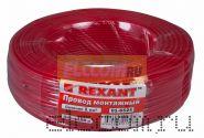 Провод монтажный (автомобильный) 1 мм2 100м красный (ПГВА) REXANT