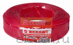Провод монтажный (автомобильный) 1.5 мм2 100м красный (ПГВА) REXANT