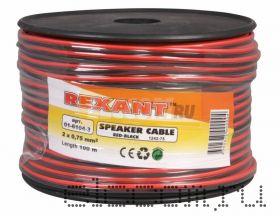 Кабель акустический 2х0.75 мм2 100м (красно-черный) REXANT