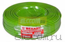 Провод монтажный (автомобильный) 2.5 мм2 100м зеленый (ПГВА) REXANT