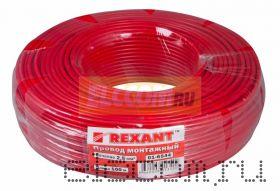 Провод монтажный (автомобильный) 2.5 мм2 100м красный (ПГВА) REXANT