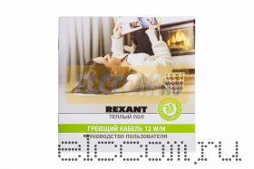 Теплый пол RNB -30-370 (370Вт/30м/ S обогрева, м2: 2, 0-3, 0) (двух жильный) REXANT