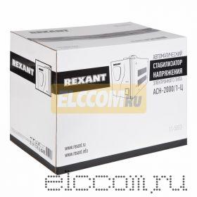 Стабилизатор напряжения Rexant АСН -2000/1-Ц