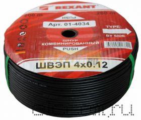 Шнур комбинированны ШВЭП 4x0.12  3х0.12+1Эх0.12, бухта 200М REXANT