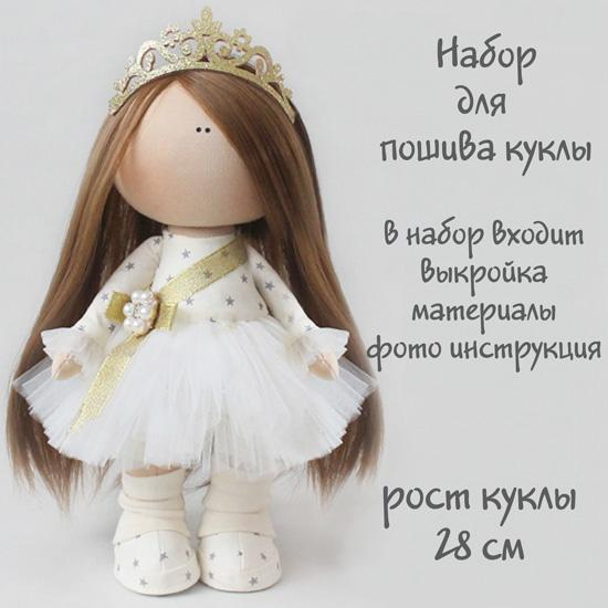 Набор для шитья текстильной куклы Королева Грейс