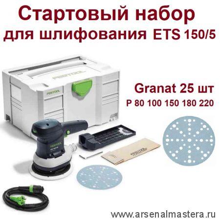 Стартовый набор для шлифования ETS 150/5: Эксцентриковая шлифовальная машинка FESTOOL ETS 150/5 EQ-Plus в систейнере SYS 3 T-LOC  ПЛЮС Шлифовальные круги Festool Granat D150/48 P 80 100 150 180 220 в ПОДАРОК 576080-Granat-150/25-5-AM