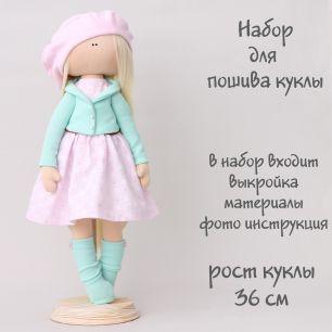 Набор для шитья текстильной куклы Николь