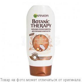 GARNIER.Botanic Therapy Бальзам Кокос 200мл, шт