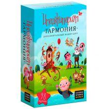 Настольная игра Cosmodrome Games Имаджинариум Гармония