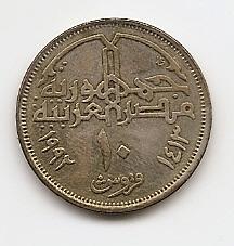 10 пиастров (регулярный выпуск) Египет 1984