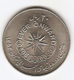 VII Азиатские игры 20 риалов Иран 1353 (1974)
