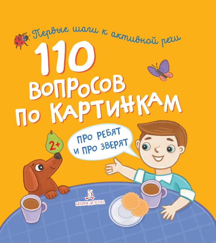 Нилова Т.В. 110 вопросов по картинкам. Про ребят и про зверят