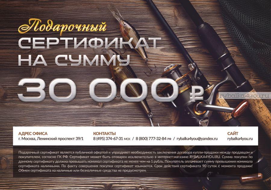 Подарочный сертификат 30 000 рублей