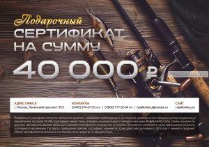 Подарочный сертификат 40 000 рублей