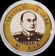 10 рублей,БЕРИЯ Л.П. - Руководитель НКВД, гравировка