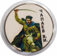 25 рублей,ЧАПАЕВ В.И. - Красная Армия, цветная эмаль