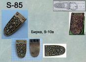 S-85. Бирка 9-10 век