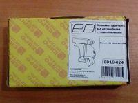 Адаптеры для багажника Nissan Almera Classic (B10), Евродеталь, артикул ED10-024