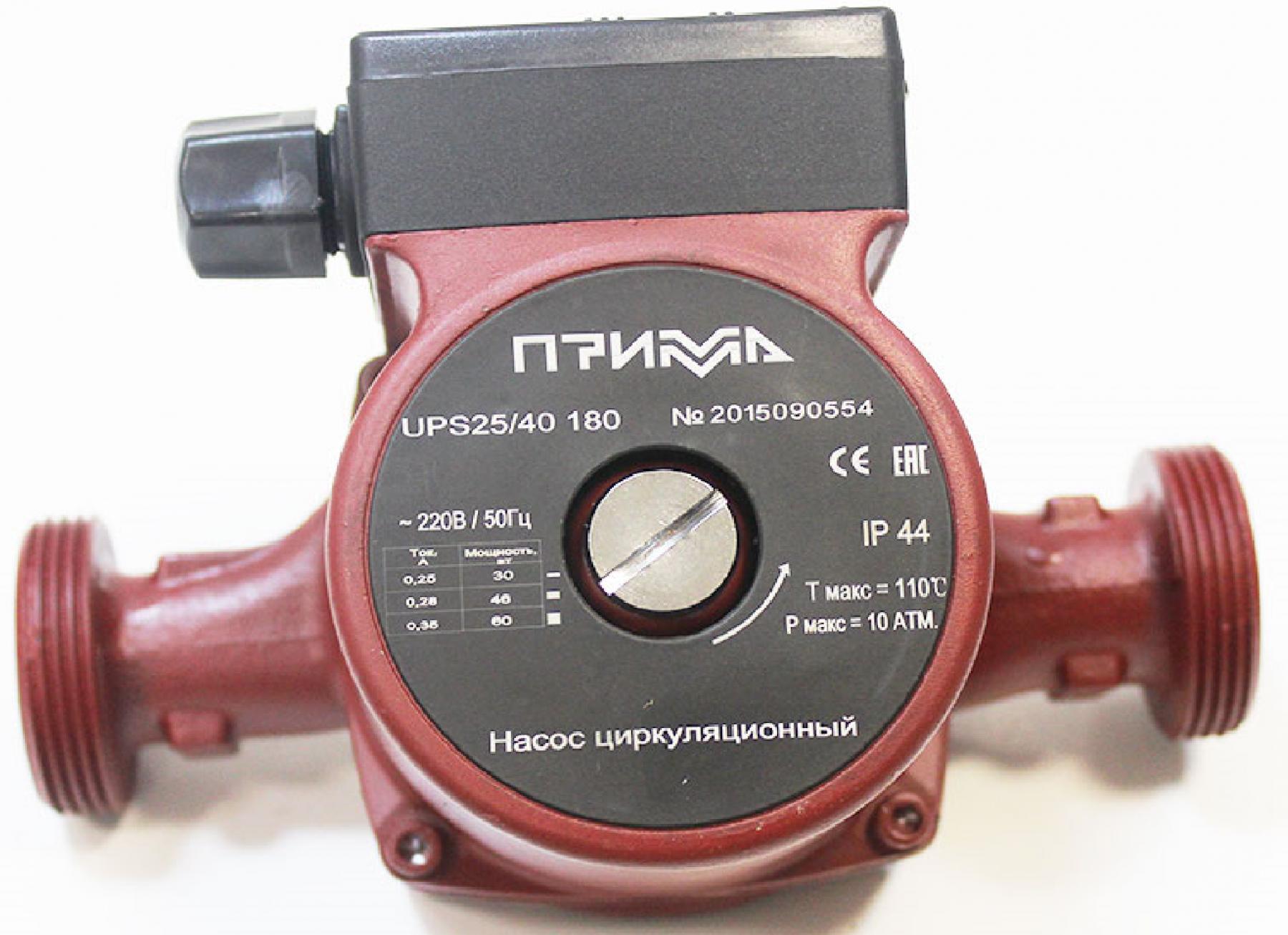 Насос циркуляционный ПРИМА UPS25/40 180