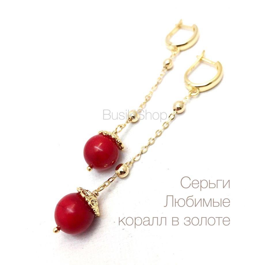 """Серьги """"Любимые"""" из коралла в золоте"""