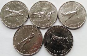 «Оружие Великой Победы» (конструкторы оружия) 25 рублей Россия 2020 Набор 5 монет 3 выпуск